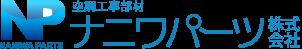 ナニワパーツ株式会社